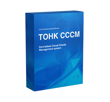 ТОНК CCCM (TONK Centralised Cloud Clients Management system)